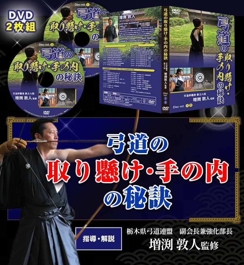 増渕敦人先生が明かす中級者のための弓道上達の秘訣のサイトです