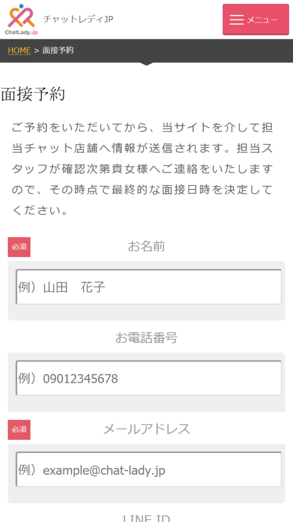 ポケットワークより面接で5000円稼げる人気チャットレディサイトとは