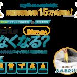 ナクスルの助成金を貰う方法まとめ~東京23区編~!