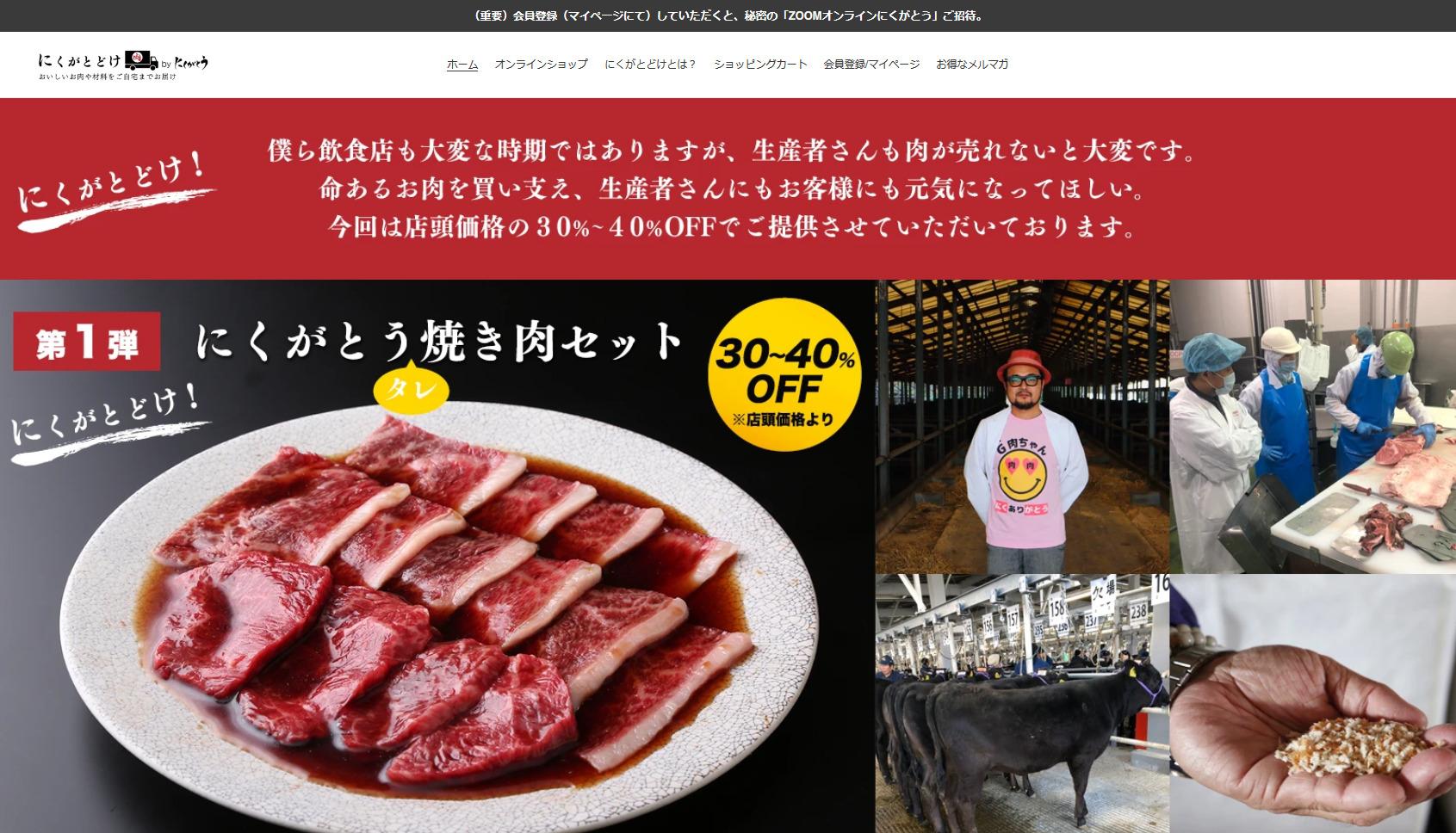 リピーター多数!東京の有名焼肉店のお肉が格安通販してるサイト紹介!