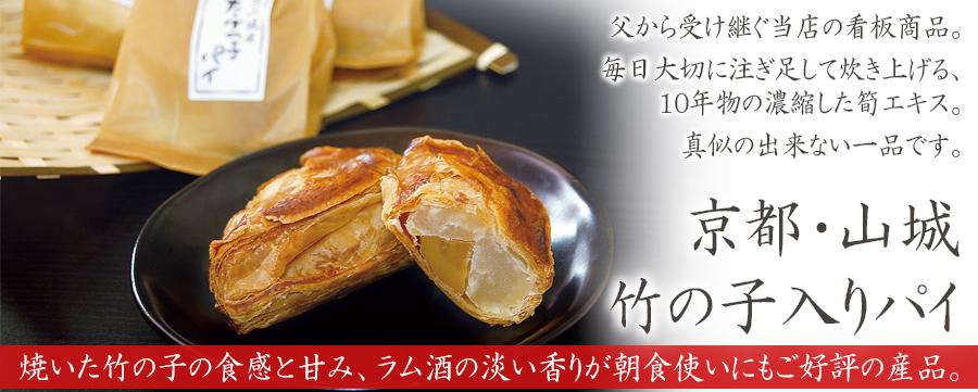 お土産選びに悩んだのでTVで紹介された京都山城 たけの子パイをお土産にしてみた