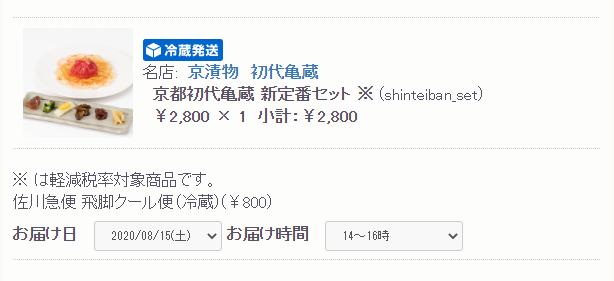 もう一つがこちら京都初代亀蔵 新定番セット