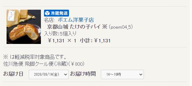 一つが「京都山城 たけの子パイ」