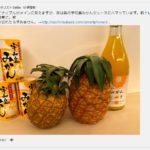 Daigoさんおすすめ宇和島みかんジュースの賞味期限・販売店・最安値はどこ?