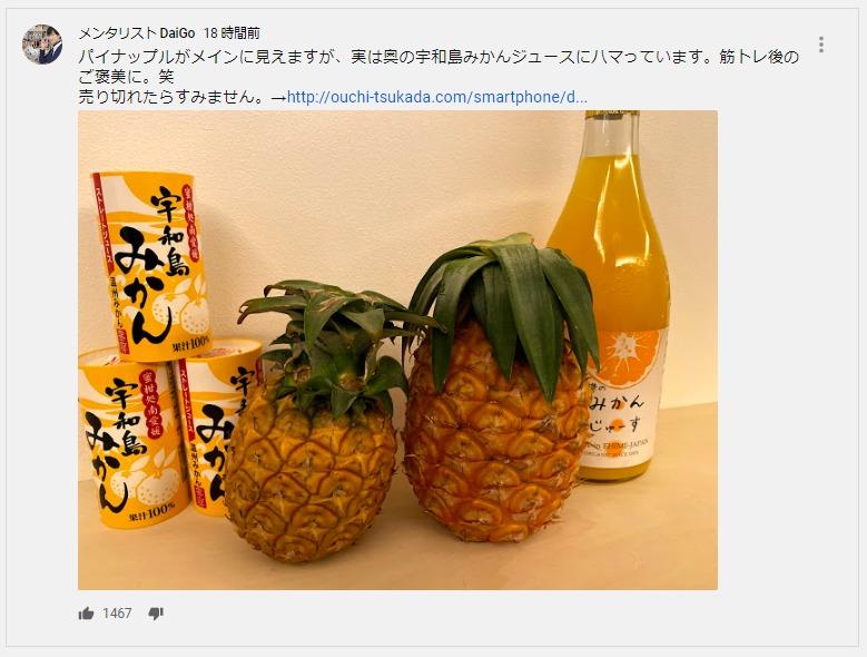 メンタリストDaigoさんおすすめの「宇和島みかんジュース」の販売店は?