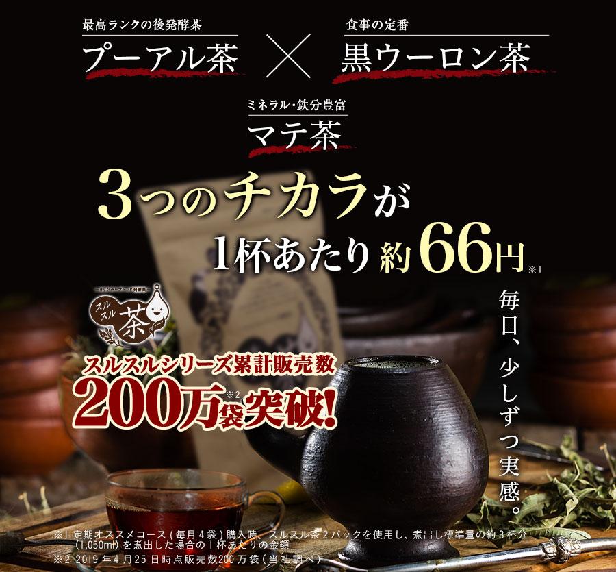 便秘におすすめスルスル茶の最安値販売店は?楽天?amazon?