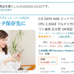 NAS(ネットワークHDD)個人用のおすすめはこれ!2021年版