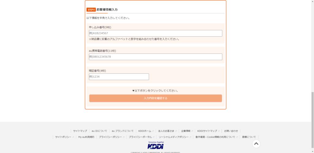 au機種変更手続きをオンラインでやってみた。必要なものまとめ