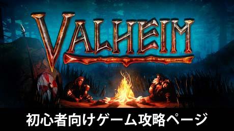 【Valheim初心者】ベッド(ベット)の作り方