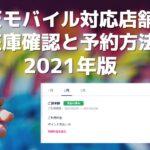 楽天モバイル対応店舗の在庫確認と予約方法 2021年版