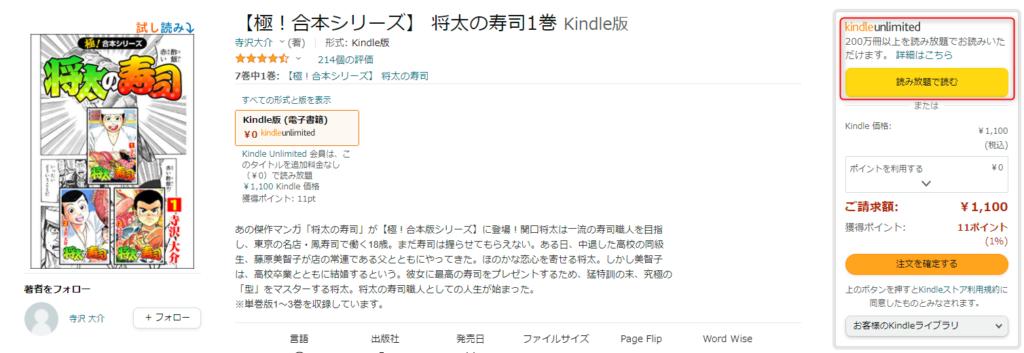 無料じゃなく1日で全部読みたい人はAmazon kindleunlimited読み放題