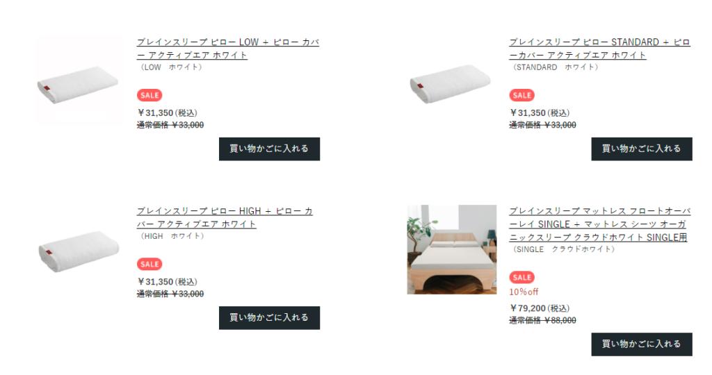 2021年10月15日より31,350円で限定セール発売中!!