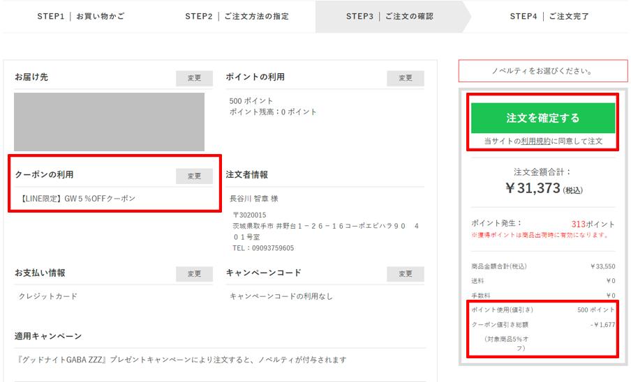 【STEP3】ご注文の確認