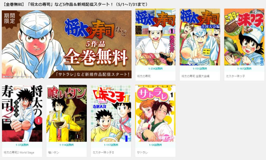 将太の寿司を無料と定額で読み放題の漫画サイトまとめて紹介