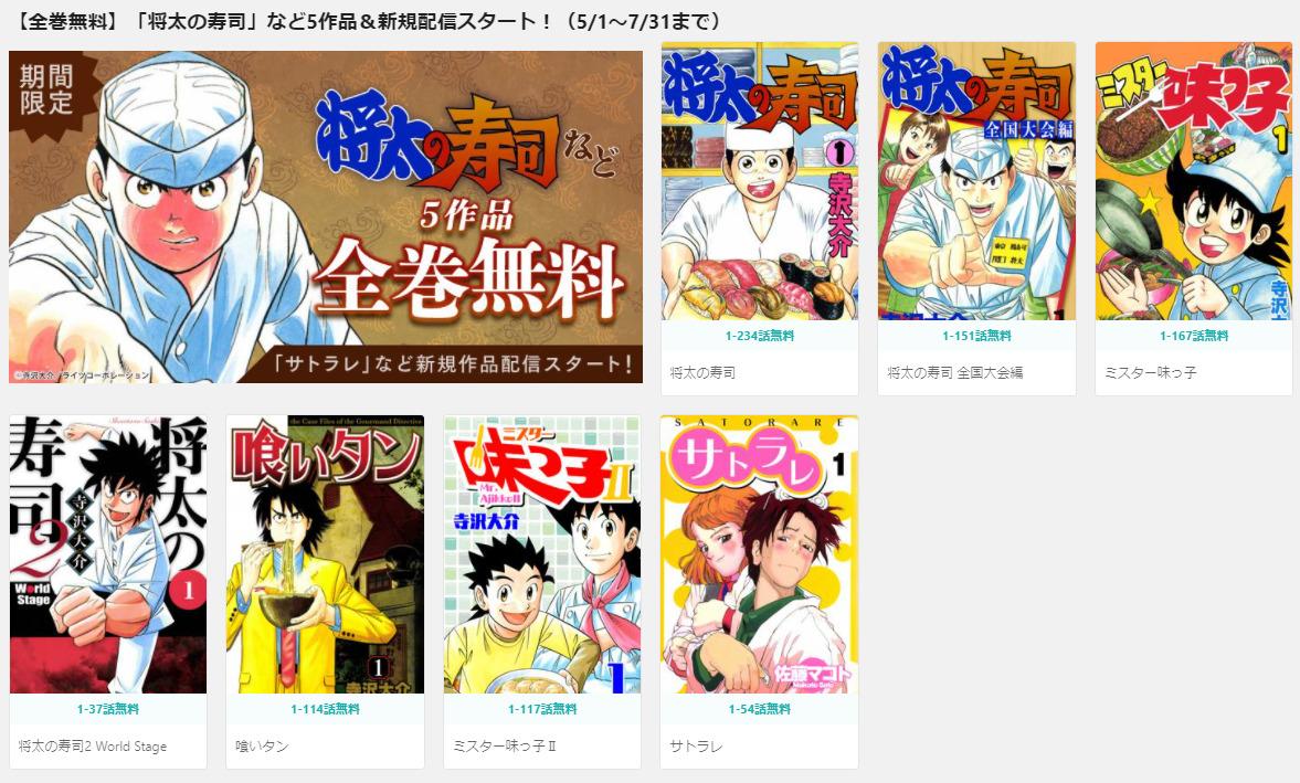 人気の漫画が32000冊以上読み放題のサービス【スキマ】