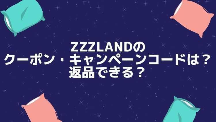 ZzzLandのクーポン・キャンペーンコードは?返品できる?