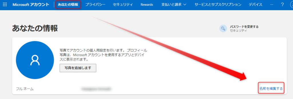 もし、全角の名前だったら修正しましょう。Microsoftのアカウントの管理から直します。