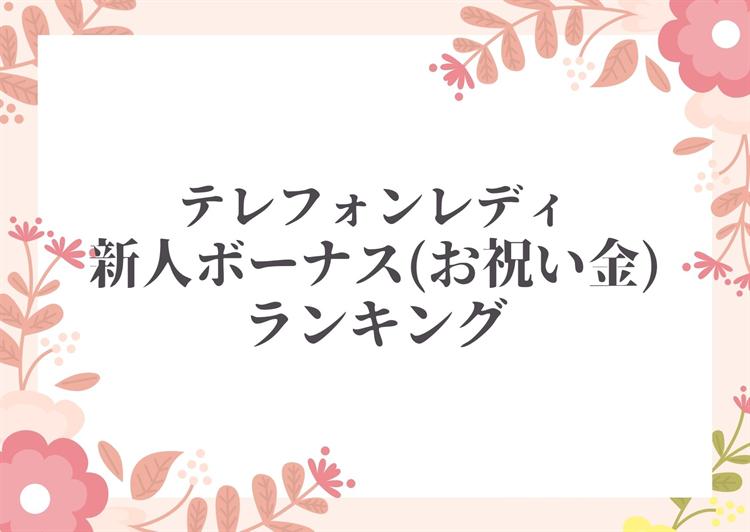 テレフォンレディ新人ボーナス(お祝い金)ランキングエンジェルトーク