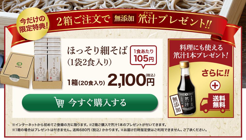 公式サイトで買うと初回購入特典の「笊汁1本」が無料でもらえます。