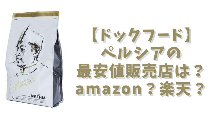 【ドックフード】ペルシアの最安値販売店は?amazon?楽天?