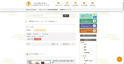 https://furusato-nippon.com/search?opened=0&keyword=%E3%82%B9%E3%83%AD%E3%83%BC+%E3%82%B8%E3%83%A5%E3%83%BC%E3%82%B5%E3%83%BC