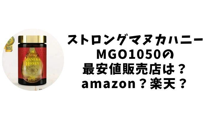 ストロングマヌカハニーMGO1050の最安値は?amazon?楽天?