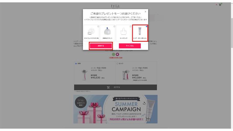 トリア・パーソナルレーザー脱毛器 4X公式サイトでの購入する方法④注文するをクリック