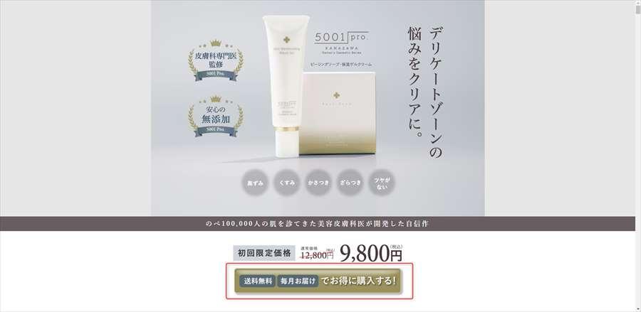 5001Proを公式サイトで購入する方法を、かんたんにご説明します。