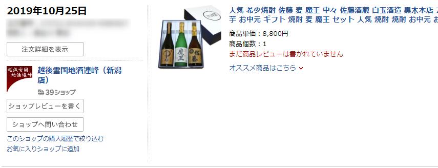 森伊蔵の最安値販売店は?amazon?楽天?