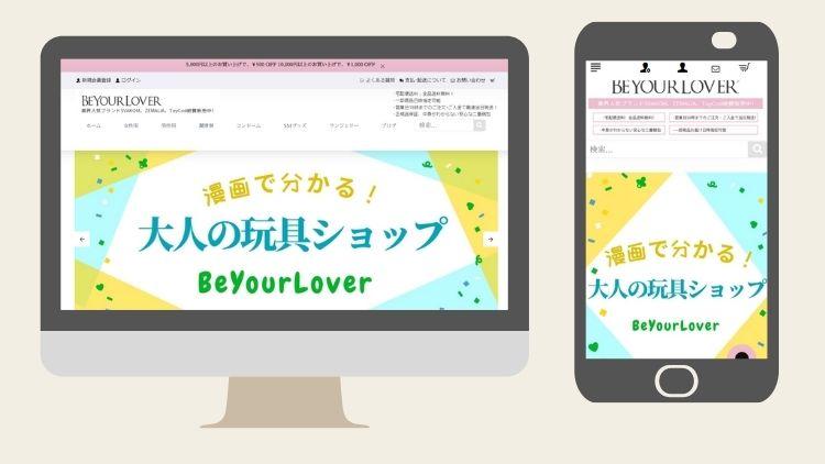 BeYourLoverのクーポンコードGET方法|2021年10月