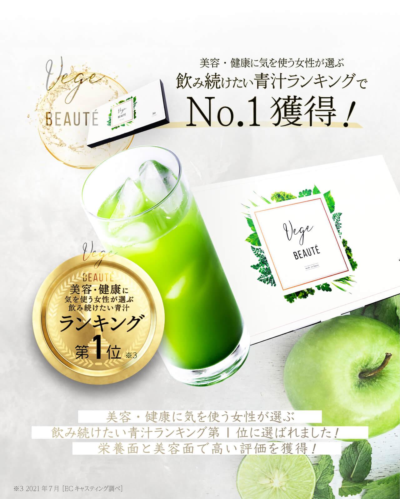美容青汁「ベジ・ボーテ」の最安値販売店は?amazon?楽天?