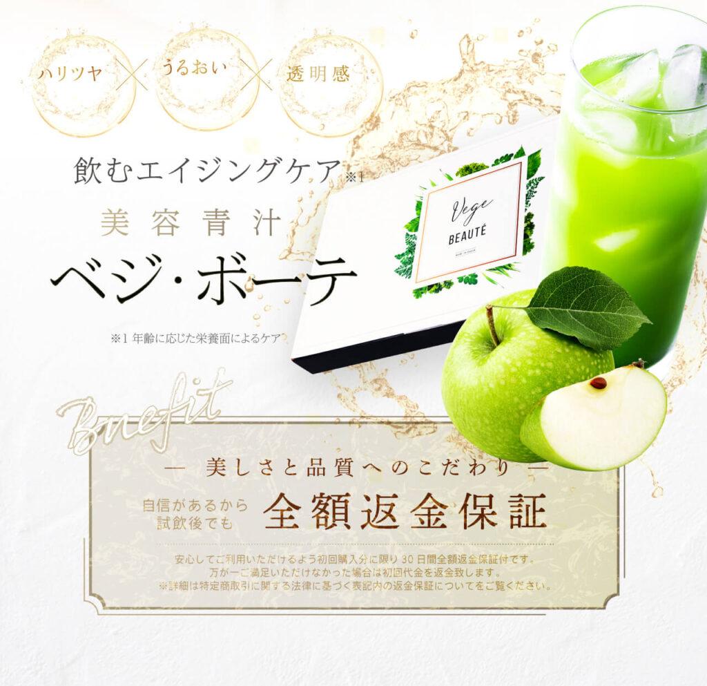 美容青汁「ベジ・ボーテ」の限定特典 ※公式サイトでお得な特典!
